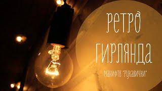 Ретро гирлянда из ламп накаливания своими руками