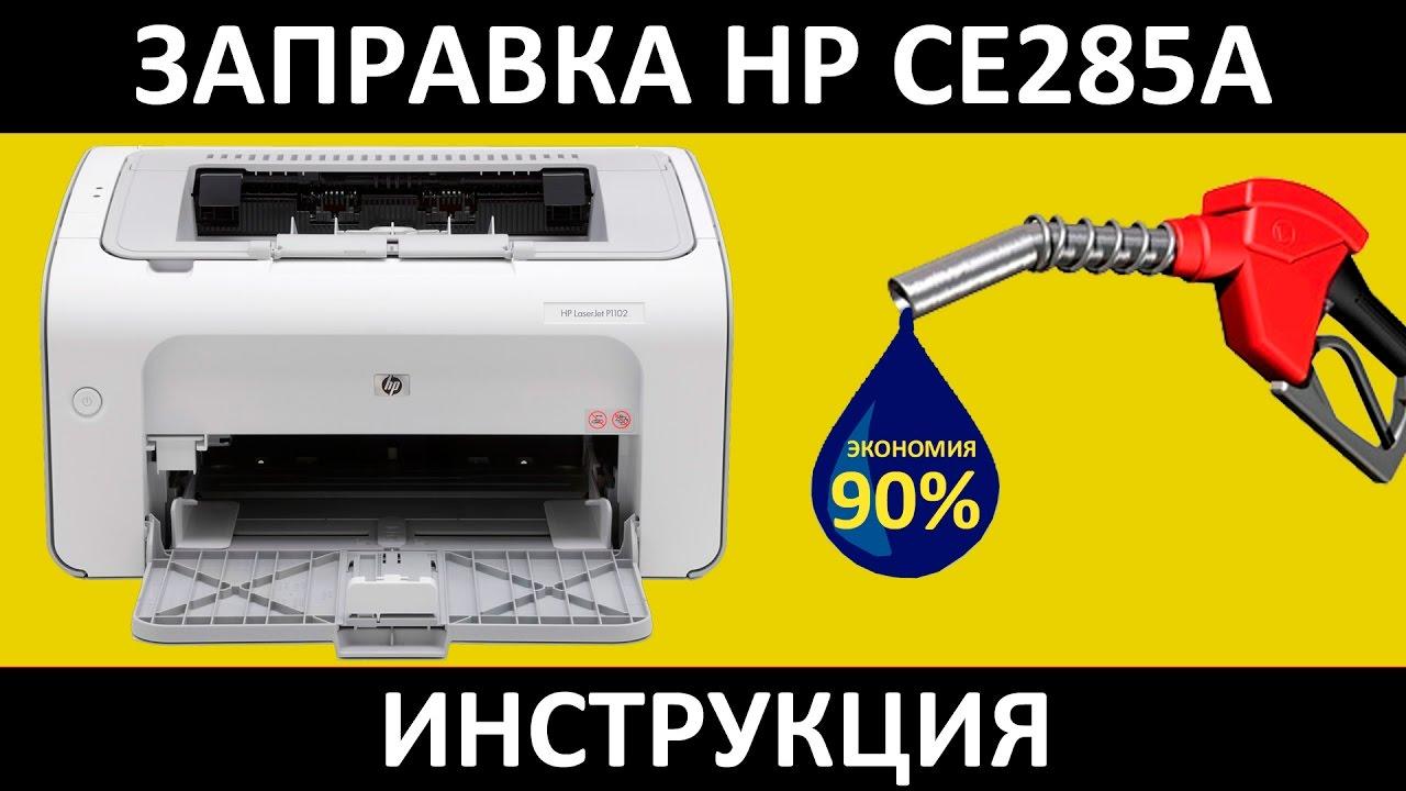 Инструкция ce285a заправка