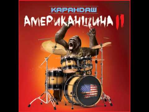 Клип Карандаш - HELLP (feat. Noize MC)