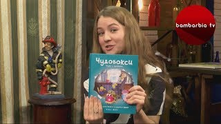 Интерактивное издание «Чудобоксы». Книга - лучший подарок для детей на Новый год!
