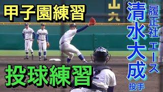 2019センバツ甲子園練習 エース清水大成投手ほか履正社投手陣 投球練習