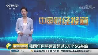 [中国财经报道]我国年内将建设超过5万个5G基站| CCTV财经