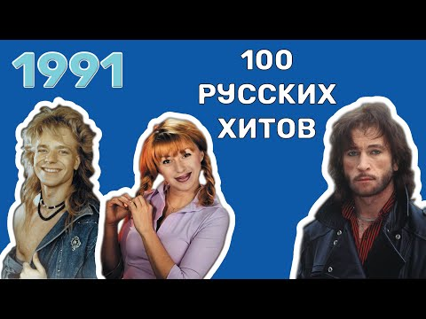 100 русских хитов 1991 года🎵🔝 🎵