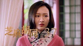 芝麻胡同-37-memories-of-peking-37-何冰-王鷗-劉蓓等主演