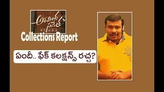 Aravinda Sametha Collections | 2 Days Box Office Report | Jr NTR | Trivikram | Mr. B