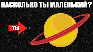 Насколько ты мал в сравнении со вселенной? (Русска...