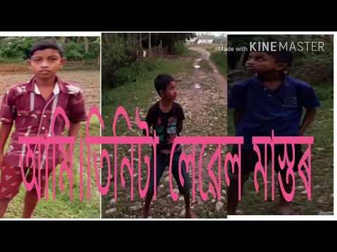Assamese  children short filim comady thumbnail