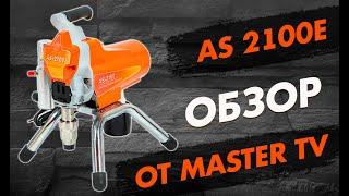 Обзор безвоздушного краскораспылителя ASpro-2100E для механизированного распыления краски