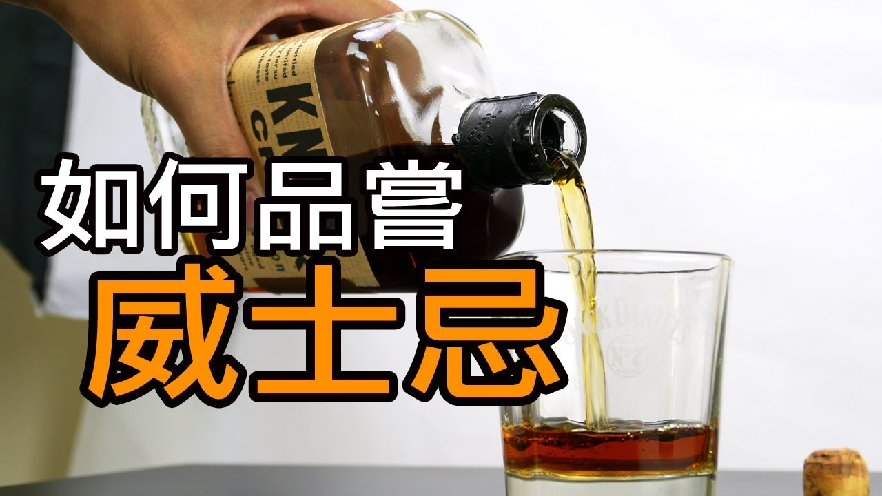 如何品嘗威士忌