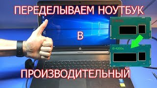 Интересный ремонт/апгрейд ноутбука HP Pavilion 17-F152NR для подписчика.