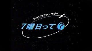 1999.8.16~20 NHK 石橋けい 小田切千.