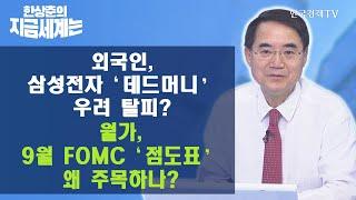외국인 삼성전자 '데드머니' 우려 탈피? 월가, 9월 FOMC '점도표' 왜 주목하나?