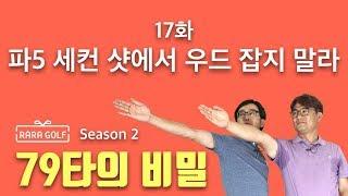 라라골프 RARAGOLF 시즌 2, 17화 - 파5 세컨 샷에서 우드 잡지 말라