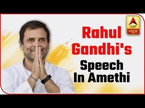 Congress President Rahul Gandhi's Speech In Amethi | ABP News