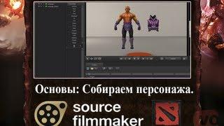 Source Filmmaker Обучение: Основы. Собираем модель.