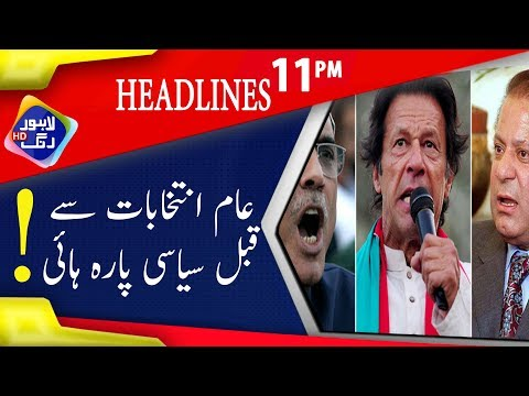 News Headlines | 11:00 PM | 26 May 2018 | Lahore Rang