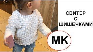 МК: Свитер с Шишечками | ВЯЗАНИЕ КРЮЧКОМ