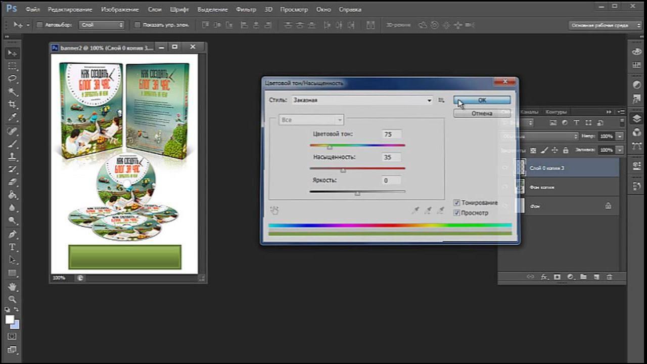 Как сделать анимированный баннер на сайт в фотошопе как сделать сервер для css v60 торрент