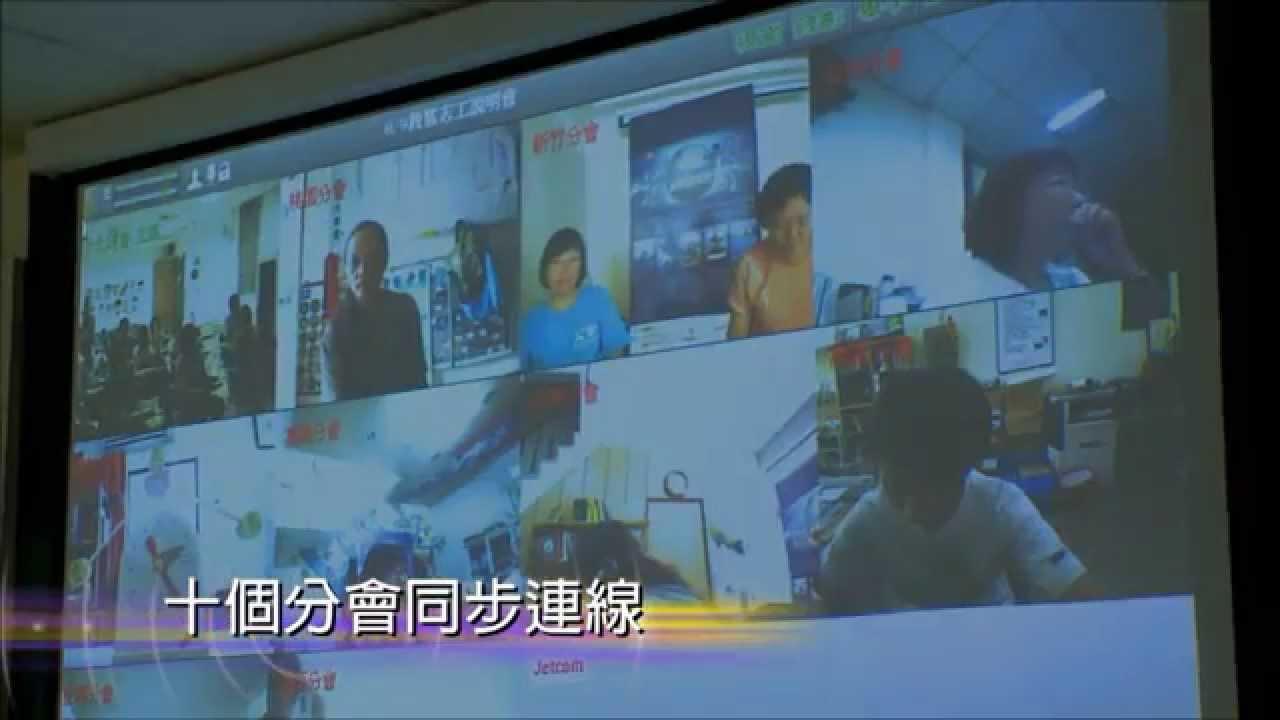 臺灣大哥大-企業視訊會議 - YouTube