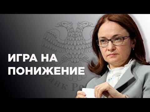 Банк России девальвировал