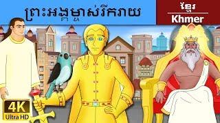 ព្រះអង្គម្ចាស់រីករាយ - រឿងនិទានខ្មែរ - Happy Prince Story In Khmer - 4K UHD - Khmer Fairy Tales