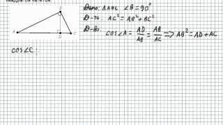 Б16.1 Теорема Пифагора