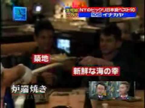 LG Lama TV Show in Japan : Inakaya New York