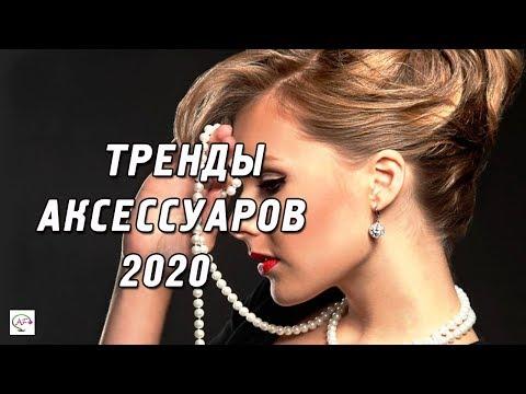 САМЫЕ МОДНЫЕ ТРЕНДЫ АКСЕССУАРОВ 2020 ГОДА | СТИЛЬНЫЕ ОБРАЗЫ