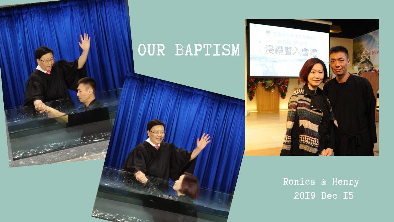 20191215 見證 - 我們浸禮 (Our testimony of baptism) - YouTube