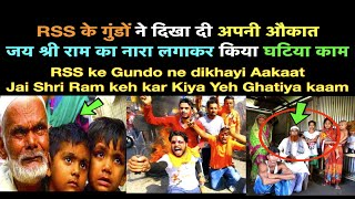 RSS ke Gundon ne kiya Ghatiya Kaam- Jai Shri Ram bol kar | Muslim |bhagava gundo ka Muslim per hamla