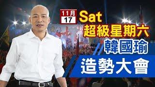 【完整公開】韓國瑜「選前超級星期六」! 11月17日星期六 台視新聞台YouTube全程直播