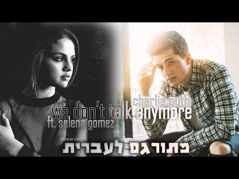 Charlie Puth & Selena Gomez - We Don't Talk Anymore | מתורגם לעברית