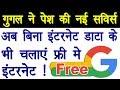 YouTube Turbo अब फ्री में इंटरनेट चलाएं गूगल के जरिए | सच्ची | Free Internet Use with Google Free Zone Service