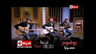 """بوضوح - سهرة غنائية خاصة مع """" كاريوكي """" مع عمرو الليثى .. حصريـــا على الحيـــاة"""
