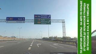 Путевые Заметки - по дорогам мира - по польским А1/А4 от Чехии до Украины в 4К с Timelapse