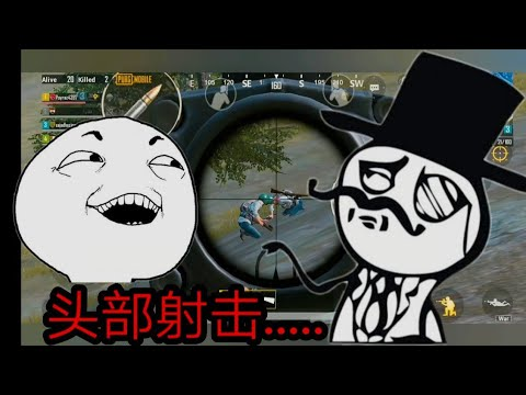 funny-part😂-in---pubg-mobile-#07-头部中弹