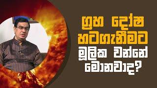 ග්රහ දෝෂ හටගැනීමට මූලික වන්නේ මොනවාද? | Piyum Vila | 20 - 04 - 2021 | SiyathaTV Thumbnail