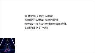 李玖哲Nicky Lee-【我很假Fake 歌词版 Lyrics】