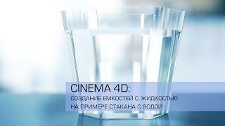 Cinema 4D / Создание стакана с водой