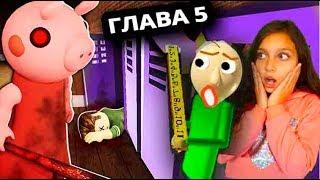 СЕКРЕТ ПИГГИ 5 в ШКОЛЕ ! на 8 МАРТА в роблокс / Piggy как ГРЕННИ ROBLOX от Валеришка и Воч ми