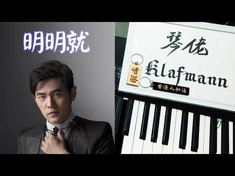 周杰倫 Jay Chou - 明明就 Ming Ming Jiu (完整版) [鋼琴 Piano - Klafmann]