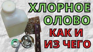 Как приготовить хлорное олово В домашних условиях