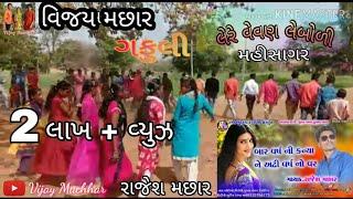 લે રે વેવણ લેબોળી Ammar smmar leboli Lere Vevan Leboli Rajesh Machhar New Song Lunawada