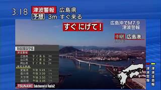 """[雑][地震シミュレーション]""""安芸灘大地震""""  [芸予地震]"""