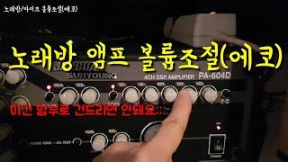 노래방/앰프 에코조절하기/무선마이크 음향