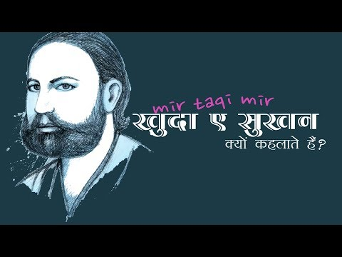 Khuda-e-Sukhan : Mir Taqi Mir is the Greatest : Shamim Abbas in Urdu Studio with Manish Gupta