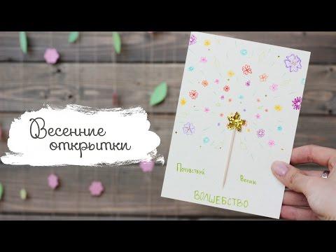 открытки на 8 марта своими руками
