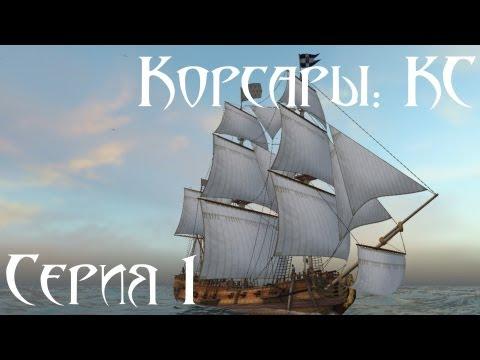 Прохождение Корсары : Каждому Своё