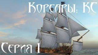 видео Прохождение игры Корсары: Каждому своё / Pirates Odyssey: To Each His Own
