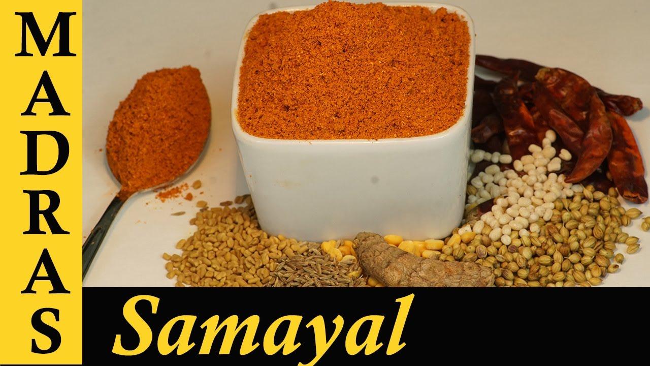 Cake Recipes In Madras Samayal: Sambar Podi / Sambar Powder Recipe In Tamil / How To Make